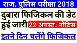 राजस्थान पुलिस की फिजिकल डेट फिर हुई जारी || Rajasthan Police physical date 2018 || Top Trending GK