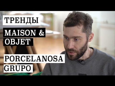Тренды 2020: выставка Maison & Objet (Париж) и выставка Porcelanosa (Испания)