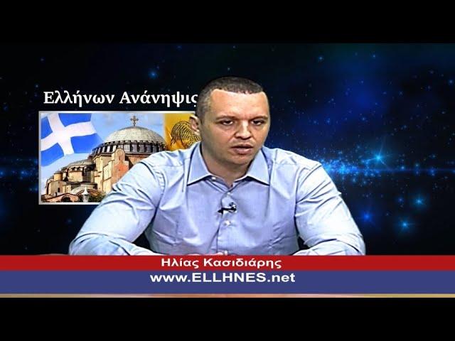 """Ο Ηλίας Κασιδιάρης στο High-tv και το Ράδιο Μετρόπολις:""""Πανίσχυροι οι ΕΛΛΗΝΕΣ για την Πατρίδα!"""""""