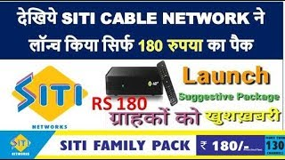 Siti cable network launched new festival offer package Rs 180.