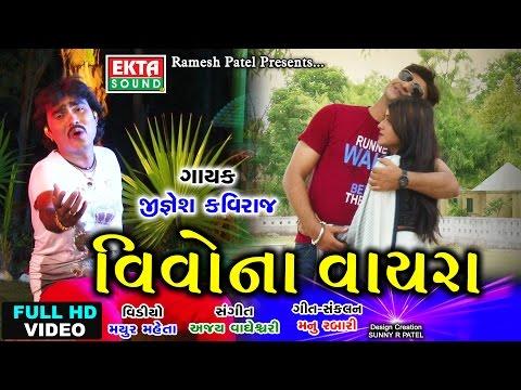 Vivona Vayra || Jignesh Kaviraj New Video...