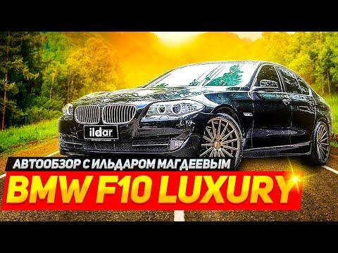 Обзор BMW F10 luxury 528. Вложено очень много денег