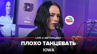 IOWA - Плохо Танцевать (LIVE @ Авторадио)