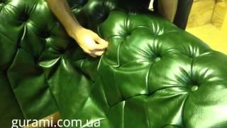 Диван Честер изготовление на заказ(МЭС Компани. http://krovat.kiev.ua/ Изготавливаем по фото заказчика мягкую мебель: кровати, диваны. Производим корпус..., 2016-02-25T09:54:00.000Z)