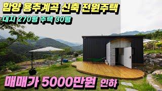(재업로드) 함양 전원주택 매매 : 맑은계곡과 울창한 …
