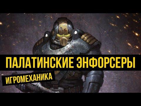 Энфорсеры: игромеханика.  Necromunda Underhive. Warhammer 40000