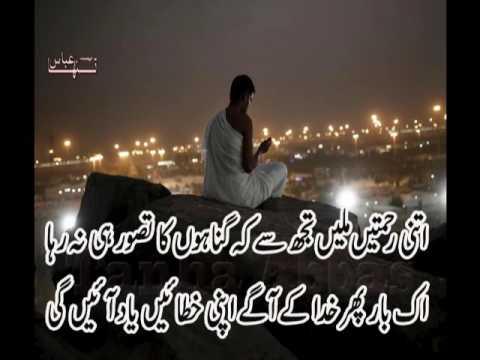 alwada alwada ramzan ramzan urdu poetry new ramzan poetry 2017