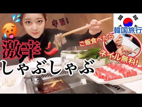 【韓国旅行】しゃぶしゃぶ食べたらネイルが無料!選んだダシは激辛マラタン!美味しい・おすすめ・安い【モッパン】