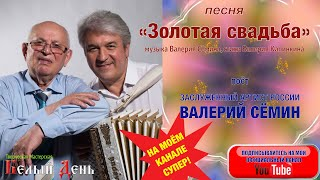 """Поёт Валерий СЁМИН. """"ЗОЛОТАЯ СВАДЬБА"""" (музыка В. Сёмин, стихи В. Калинкин)"""
