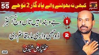 Jey Venda Hai Ta Wanj Akbar, Doji Wari Maa Qasim Di | Mukhtiyar Ali Sheedi | old Noha | TP Muharram