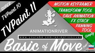 TVPaint animation tutorial #BASIC of MOVE part-1 (for beginners). Crush course