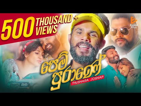 Pem Purane | පෙම් පුරාණේ | Thushara Joshap New Song | Sinhala Music Video