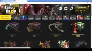 Открываем вещи по Dota 2 на Easydrop ru
