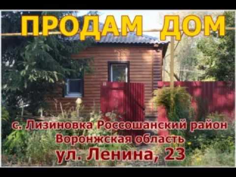 Продам дом  в селе  Лизиновка Россошанский район Воронежская область