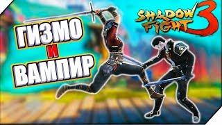 КАК ПОБЕДИТЬ ГИЗМО и ВАМПИРА - Игра Shadow Fight 3 Обзор и прохождение  Шадоу Файт 3 на андроид