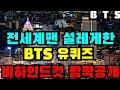 BTS 방탄소년단 실시간속보  전세계팬 설레게한 BTS 유퀴즈