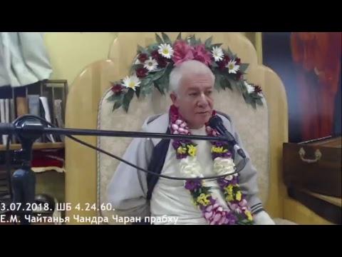 Шримад Бхагаватам 4.24.60 - Чайтанья Чандра Чаран прабху