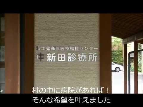 所 診療 新 田
