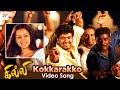 Gilli Movie Scenes | Kokkarakko Video Song | Vijay And Friends Celebrate Trisha's Birthday video