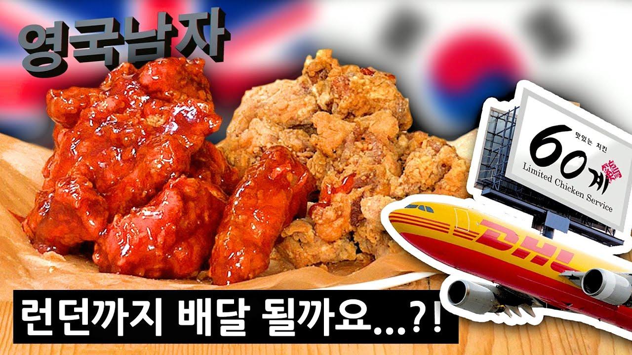 영국까지 배달 온 한국 치킨 먹어봅니다...!! (ft. 최악의 가성비)