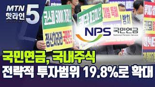국민연금, 국내주식 전략적 투자범위 19.8%로 확대 …