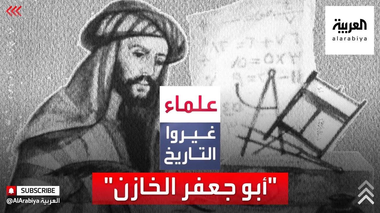 -أبو جعفر الخازن- الفلكي وعالم الرياضيات السابق لنيوتن.  - نشر قبل 3 ساعة