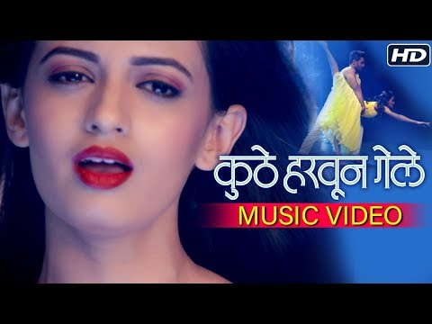 कुठे हरवून गेले | Kuthe Haravun Gele | What's Up Lagna | Ketaki Mategaonkar | New Music Video 2018