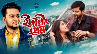 Idaning Prem Prottoy Khan Mp3 Song Download