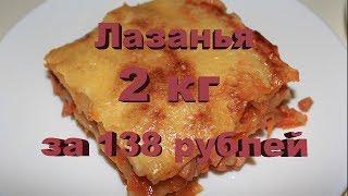 НИЩЕКУХНЯ. 2 кг лазаньи за 138 рублей
