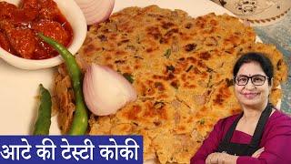 आटे से बनी ये टेस्टी सिंधी कोकी दीवाने हो जाओगे  इसका स्वाद है बेमिसाल || Sindhi Koki Recipe