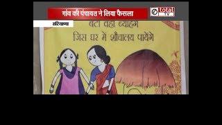 Akshay Kumar की Toilet Ek Prem Katha से प्रेरित होकर पंचायत ने लिया यह अहम फैसला