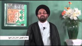 The Sings Of Reappearance Of The IMAM MAHDI AJTF Part 5 By Syed Shahryar Raza Abidi