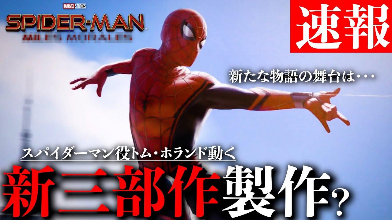 【MCU】スパイダーマン新三部作製作?スパイダーマン役トム・ホランドとケヴィン・ファイギが・・・【アメコミ/マーベル/アベンジャーズ】