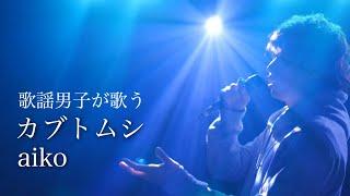 カブトムシ/aiko Cover 『斬波-YOMA-』歌謡男子が歌謡じゃない曲を歌ってみた thumbnail