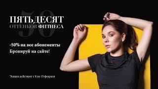 50 оттенков фитнеса - Сафари short