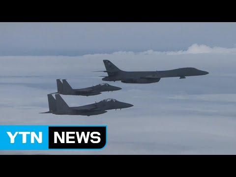 US bombers B-1B fly near North Korea / YTN