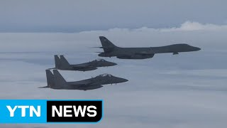 US bombers B-1B fly near North Korea / YTN