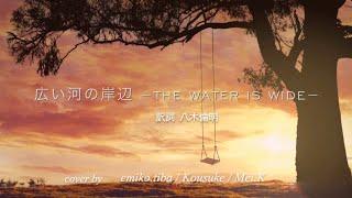 emiko.tiba / vocal Kousuke / chorus,Eguitar,mix Mei.K / piano,DTM,v...