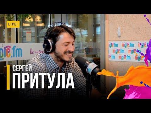 Сергей Притула в программе Своя роль на RADIO MORE.FM