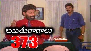 Ruthuragalu Telugu Serial Title Song
