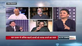 Desh Deshantar - 'Swachh Bharat Abhiyan': Its role as a change agent and the challenges ahead