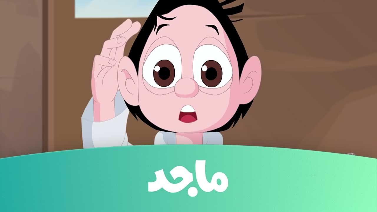 Download كسلان - قناة ماجد -الحلقة الأولى من كرتون كسلان Majid Kids Tv