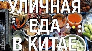 УЛИЧНАЯ ЕДА НА ЮГЕ КИТАЯ. Вкусная китайская еда(Оформить карточку Тинькофф банка - https://holiday.tinkoff.ru/?utm_source=kase_aa&utm_medium=prm.fix Для подписчиков специальное предлож..., 2016-08-22T15:50:41.000Z)