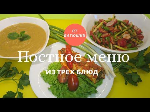 Постное меню из трех блюд от батюшки