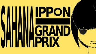 SAHAN【AIPPONグランプリ】vs大喜利人工知能