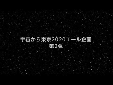 ONE TEAM PROJECT 宇宙から東京2020エール第2弾始動!
