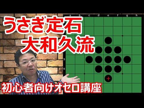 オセロの勝ち方 番外編5 うさぎ定石~大和久流~全滅?!