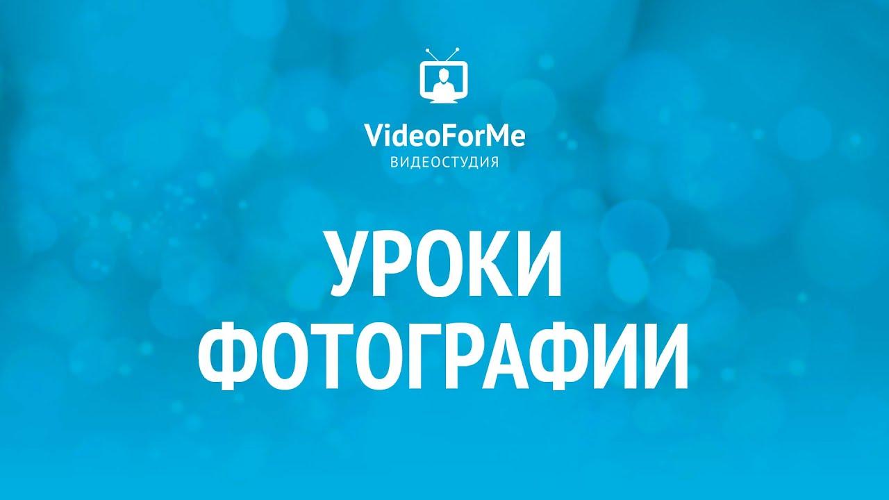 Уроки работы с моделью работа для девушек в иркутске в сфере досуга