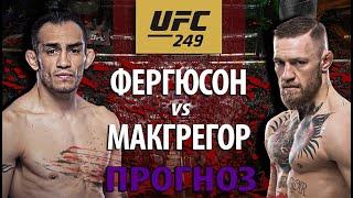 Никто не ожидал! UFC 249: Конор Макгрегор против Тони Фергюсона? Ударка или Борьба? Прогноз на бой.