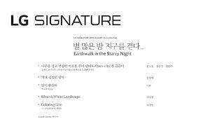 LG SIGNATURE - 아트 갤러리 2차 기획전시 …